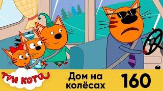 Три кота Серия 160 Дом на колёсах Мультфильмы для детей