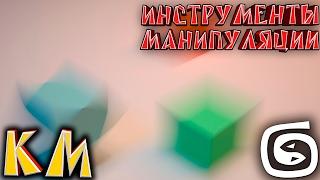 Основы 3d max (3ds max с нуля) Инструменты манипуляции