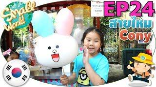 เด็กจิ๋วกินสายไหม Cony น่ารักที่สุด สวนสนุก Lotte World (เกาหลี Ep24)