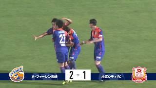 【第98回天皇杯 2回戦】V・ファーレン長崎 vs 松江シティFC ダイジェスト