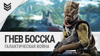 Star Wars: Battlefront 2 - Гнев Босска (1440p, 60fps)