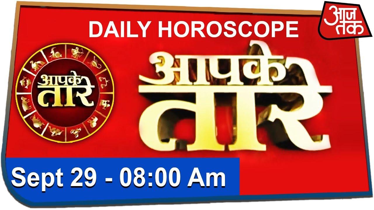 aapke tare daily horoscope