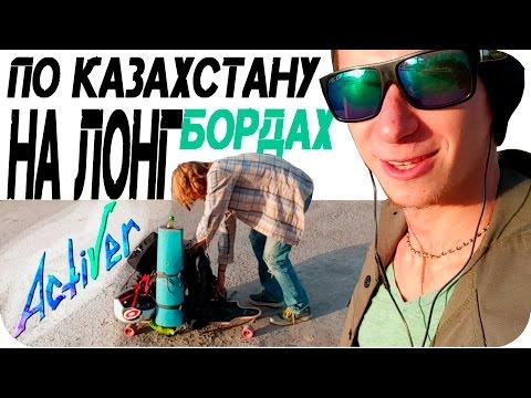 знакомства по казакстану