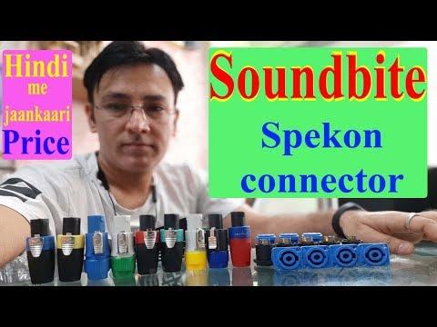 स्पीकर सॉकेट जलने से छुटकारा  Free From Speaker Socket Burn