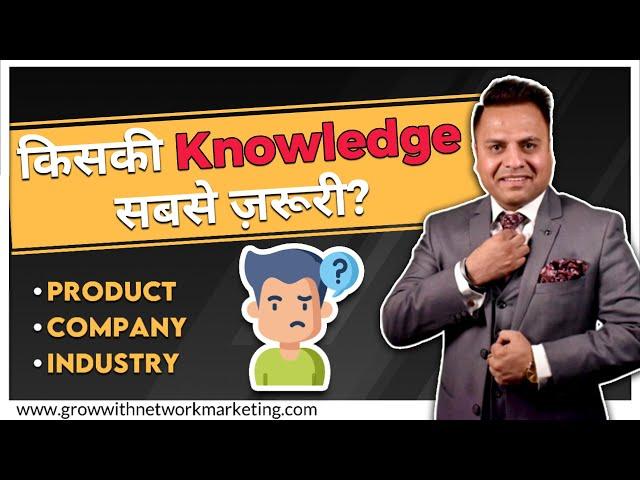 Network Marketing में किसकी Knowledge सबसे ज़रूरी |  Jatin Arora