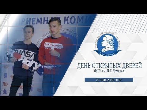 День открытых дверей в ЯрГУ 2019