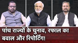 Media Bol Episode 76: Paanch Rajyon ke Chunav, Rafale Par Bawaal aur Reporting!