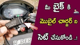 Bike Charger ! Install Charger Port In All Bikes! Motorcycle Mobile Charger | Must Watch TELUGU 2018