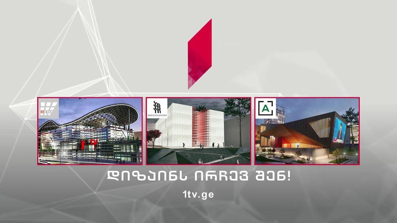აირჩიე პირველი არხის ახალი შენობის დიზაინი
