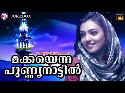 മക്കയെന്ന പുണ്ണ്യനാട്ടിൽ | Mailanji Monjathi | Mappila Songs Malayalam | Malayalam Mappila Pattukal