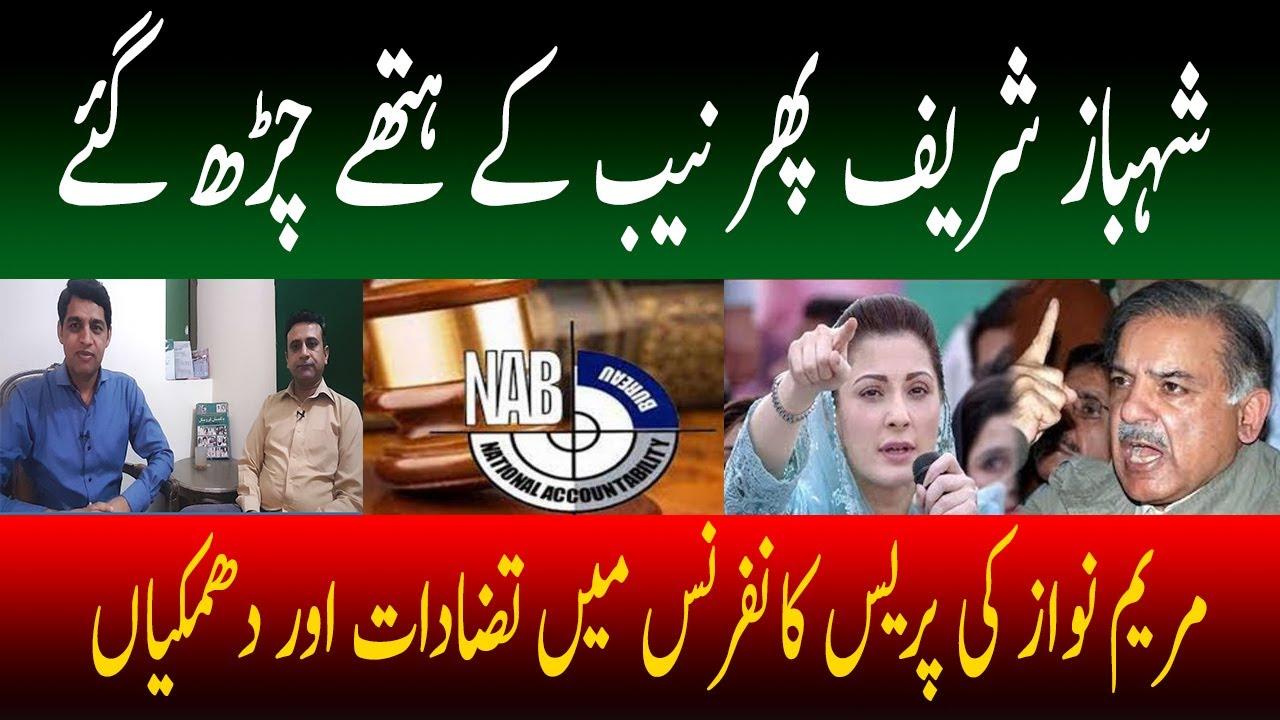 NAB Arrests Shehbaz Sharif again  Maryam Nawaz,s Alligations and Confessions  with  KaramatMughal