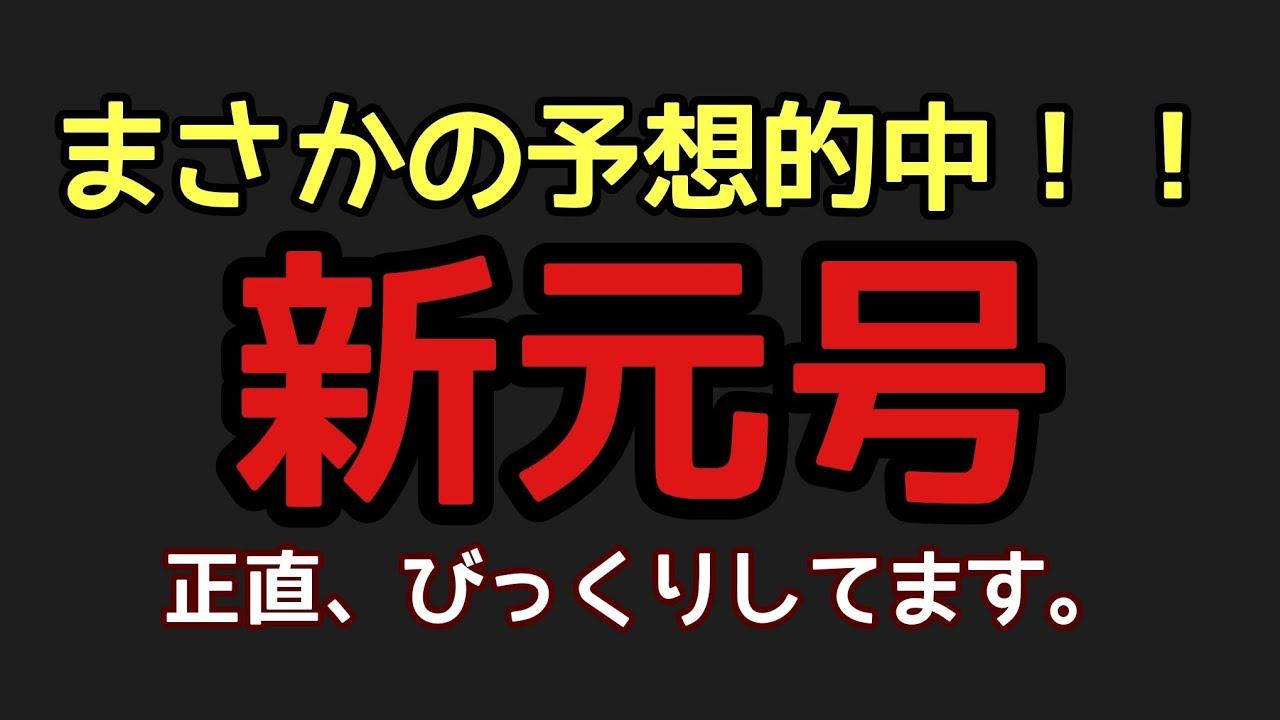 【新元号】令和、まさかの予想的中!!カズレーザーには負け ...