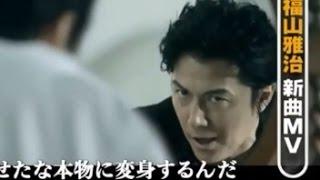 I am a HERO 福山雅治 MV メイキング動画 PV「花咲舞が黙ってない」主題...