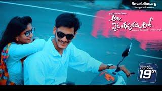 ala-vaikunta-puram-lo-cover-promo-song-releasedlive