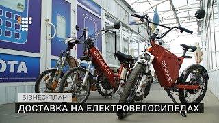 Доставка на електровелосипедах / Бізнес-план