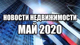 (RU) Новости Недвижимости - Май 2020