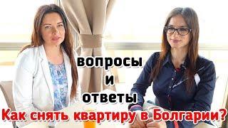видео Как правильно арендовать апартаменты в Болгарии