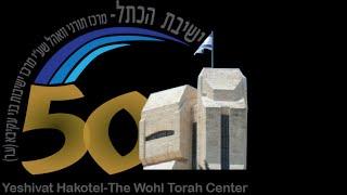 יום ירושלים - ישיבת הכותל לילה של תורה- מלא