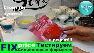 ФИКС ПРАЙС ФОРМЫ ДЛЯ КЕКСОВ ТЕСТИРОВАНИЕ/FIX PRICE
