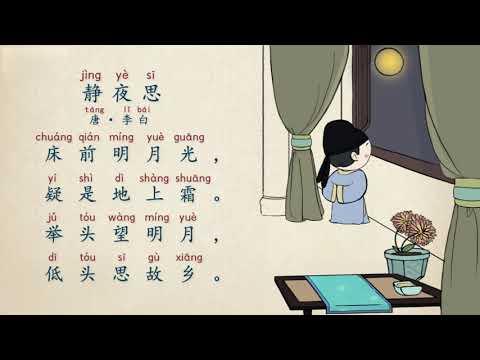 【古诗精选·五言绝句】第15节 唐·李白《静夜思》