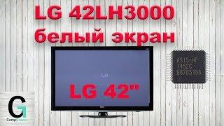 LG 42LH3000 белый, светлый экран (фон) t-con repair. Gamma correction ic.