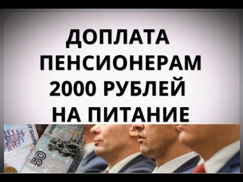 Доплата пенсионерам 2000 рублей на питание - Ржачные видео приколы