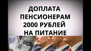Доплата пенсионерам 2000 рублей на питание