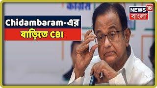 বাড়িতে বারবার হানা দিয়েও CBI খোঁজ পায়নি Former Finance Minister P. Chidambaram-এর
