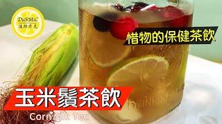 玉米鬚茶飲 | Corn Silk Tea | Tea Recipe | How To