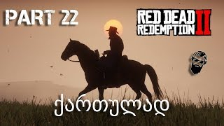 Red Dead Redemption 2 PS4 ქართულად ნაწილი 22 არტურჩიკას დაბრუნება