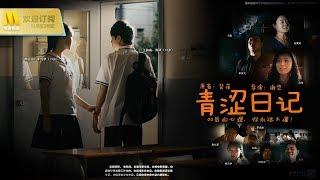 【1080P Chi-Eng SUB】《青涩日记/Rebellious Teenagers》00后的心理,你永远不懂!(陈赋/季纯伊/左雯璐 主演)