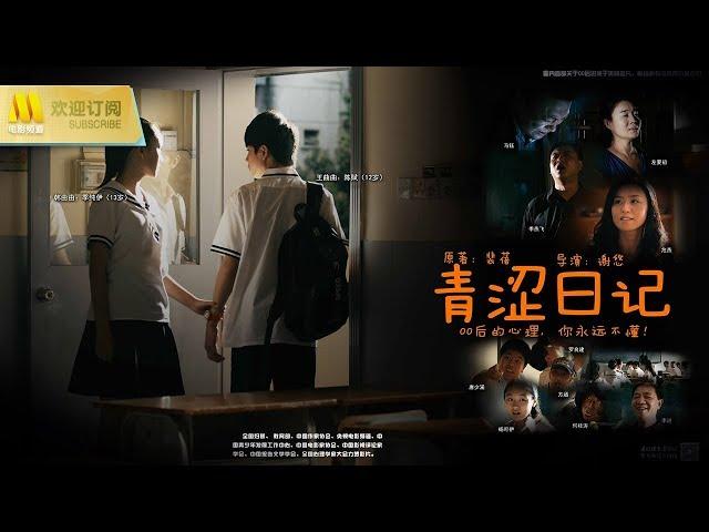 【1080P Chi-Eng SUB】《青涩日记/Rebellious Teenagers》00后的心理,你永远不懂!( 陈赋 / 季纯伊 / 左雯璐 )