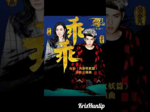 161220 Kris Wu and Tan Jing- 乖乖 [Good Kid]  Journey to the West 2 Promotional Theme Song