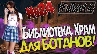Fallout 4 Злые БИБЛИОТЕКАРИ Прохождение на русском