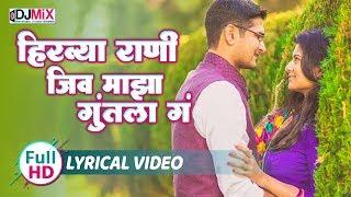 Hirvya Rani Jiv Majha Guntala Ga | हिरव्या राणी जीव माझा गुंतला ग | एकदा पहाच....Valentine Special