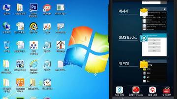 [스마트폰활용]SMS 메시지 백업/복원 - SMS Backup & Restore앱 활용법2