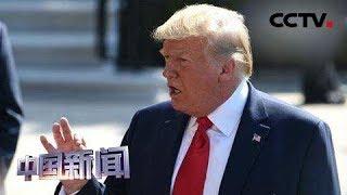 [中国新闻] 特朗普:因阿富汗塔利班制造爆炸袭击 取消与其和谈 | CCTV中文国际