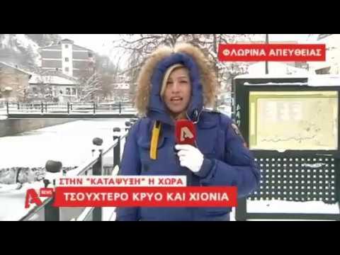 Alpha tv news ΚΑΤΑΨΥΞΗ Η ΦΛΩΡΙΝΑ