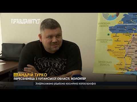Отставной Бродяга: Правда Тут в гостях фронт офису Луганської області