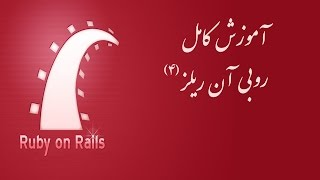 Ruby on Rails آموزش روبی آن ریلز