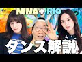 リオちゃんニナちゃんのダンス解説!Nizi Project