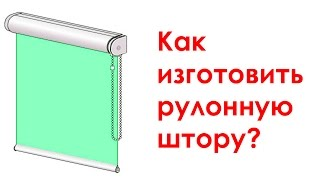 Производство рулонных штор(Kак изготовить рулонную штору? Сборка рулонных штор. Как сделать рулонную штору? www.rexelpoland.com/ru., 2016-01-07T12:18:23.000Z)
