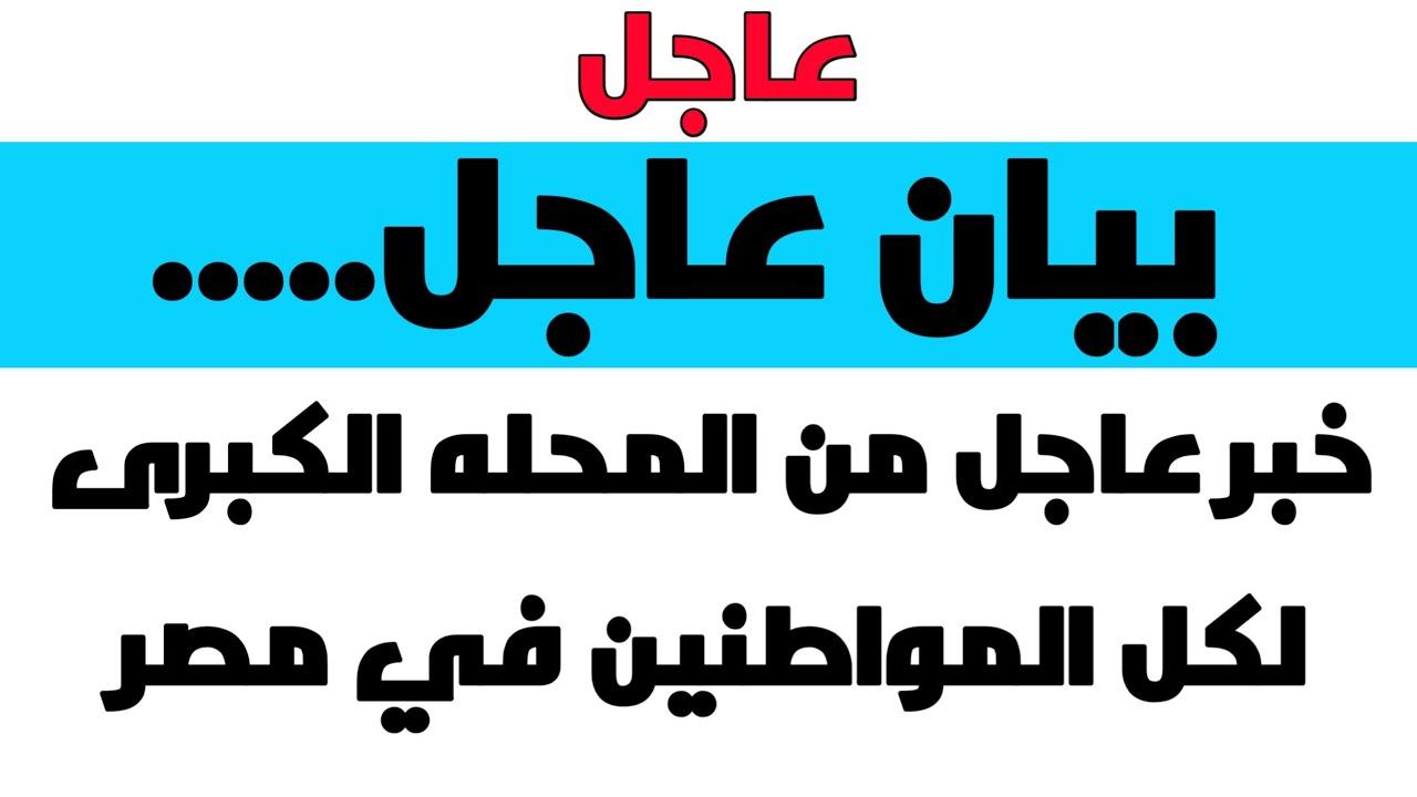 خبر عاجل وبيان هام من المحله الكبرى لكل المواطنين في مصر