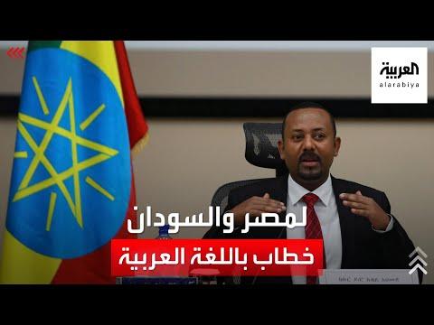 بماذا خاطب أبي أحمد مصر والسودان باللغة العربية؟  - 18:55-2021 / 7 / 22