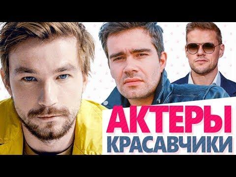 ТОП: САМЫЕ КРАСИВЫЕ российские актеры