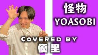 〇一言:めちゃくちゃ難しかった… YOASOBIさんの「怪物」はこちらから https://orcd.co/kaibutsu 優里の曲はこちら:https://lnk.to/PO4pBF ドライフラワーNEWグッズ& ...