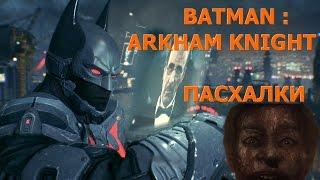 Пасхалки и секреты Batman: Arkham Knight