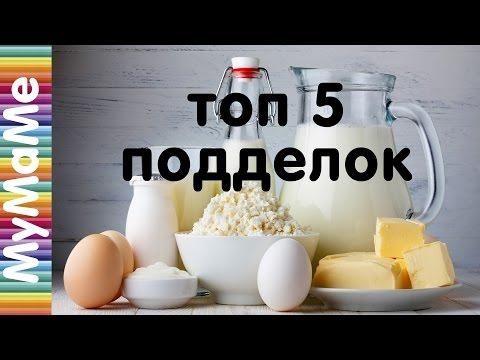 Топ 5 самых подделываемых продуктов питания