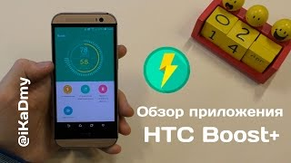 Обзор приложения HTC Boost+