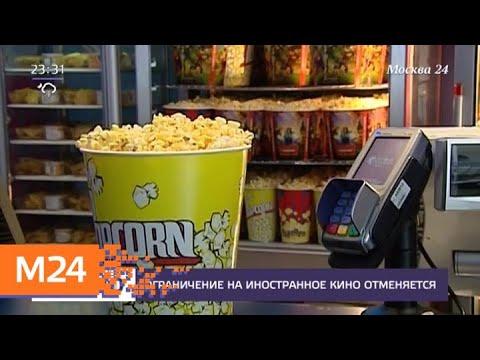 Ограничение на иностранные кино отменяются - Москва 24